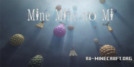 Скачать Mine Mine no Mi – Devil Fruits для Minecraft 1.7.10
