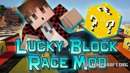 Скачать lucky block race для minecraft 1 7 10 1 7 2