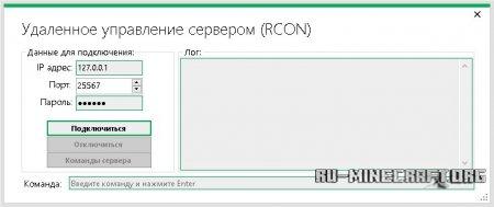 Скачать MCoffline 8.7.2.4f (RUS)
