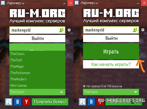 скачать майнкрафт ru-m.org #8