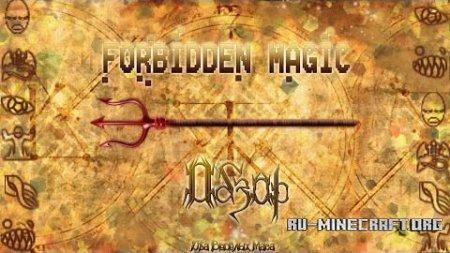 Скачать Forbidden Magic для Minecraft 1.7.10