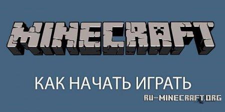 Как начать играть в Майнкрафт онлайн