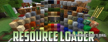 Скачать Resource Loader для Minecraft 1.8
