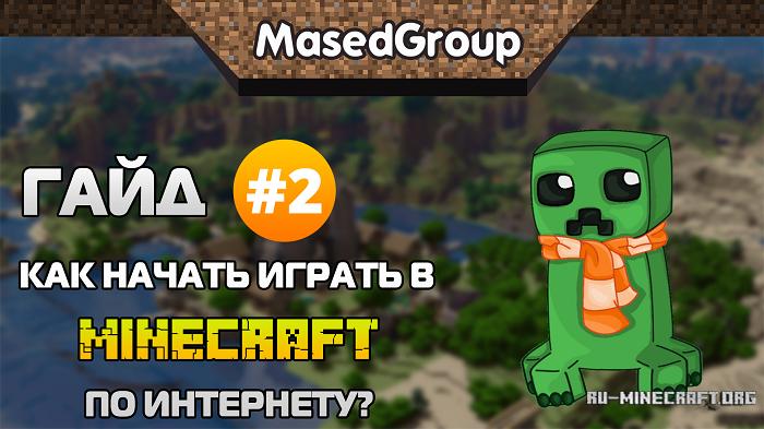 Minecraft как начать играть