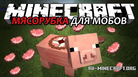 Скачать Attachable Grinder для Minecraft 1.8