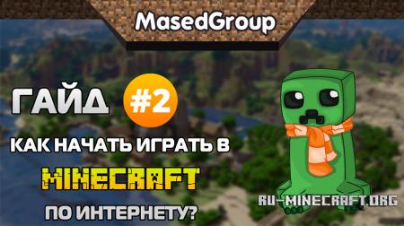 Как бесплатно играть в minecraft по интернету