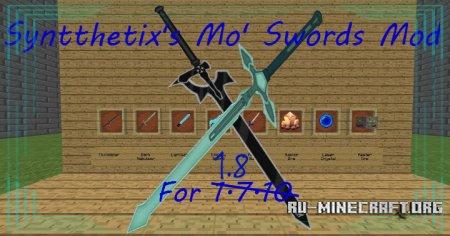 Как сделать мечи из аниме