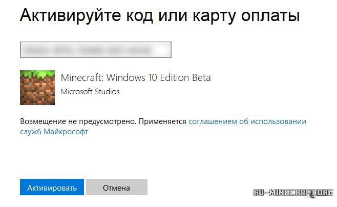 minecraft windows 10 edition пиратка