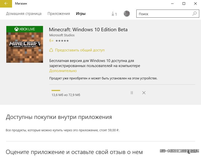 код для активации майнкрафт на windows phone #5