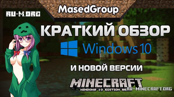 скачать майнкрафт windows 10 edition beta бесплатно #11