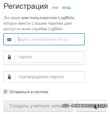 Регистрация на LogMeIn