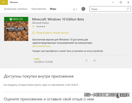 Установка Minecraft Windows 10 Edition Beta
