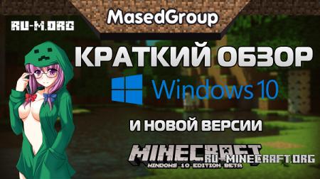 Видео: Краткий обзор Windows 10 и Майнкрафт: Windows 10 Edition Beta