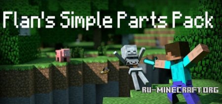������� Flan�s Simple Parts Pack ��� Minecraft 1.8