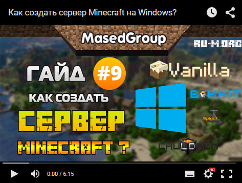 ��� ������� ������ Minecraft �� Windows?