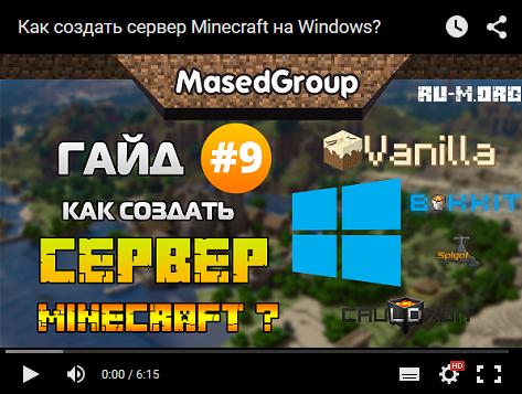 Как создать сервер Minecraft на Windows?
