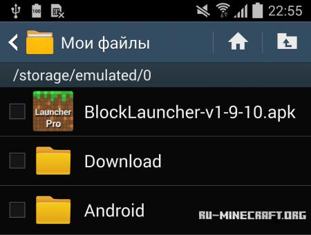 Мои файлы с BlockLauncher