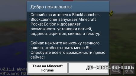 Первый запуск с BlockLauncher