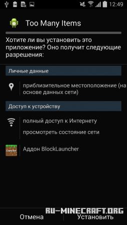 Установка APK blocklauncher