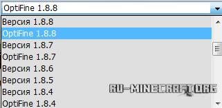 Выбор версии OptiFine