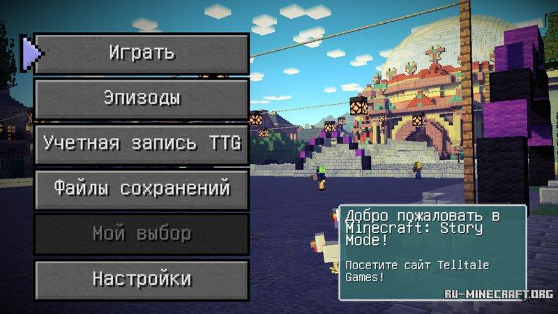 Скачать Minecraft: Story Mode [Мод: Unlocked] 1.37 на андроид