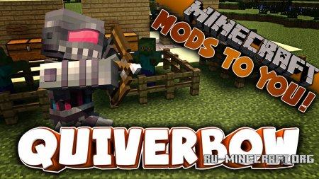 Скачать Quiverbow для Minecraft PE 0.12.1