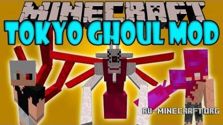 Скачать Tokyo Ghoul для Minecraft 1.7.10
