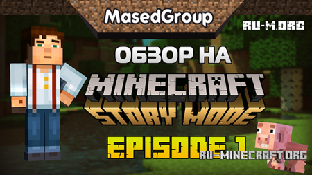 Видео: Обзор на Minecraft Story Mode