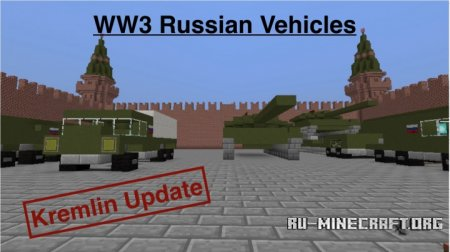 ������� Russian Vehicles ��� Minecraft