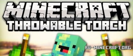 Скачать Throwable Torch для Minecraft 1.7.10