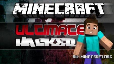 Скачать Ultimate Hacker для Minecraft PE 0.12.1