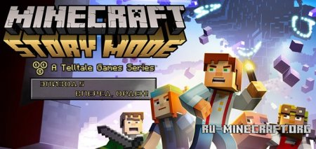 Лого Minecraft: Story Mode Episode 5 Вперёд, орден!