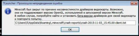 Ошибка видеодрайвера Minecraft
