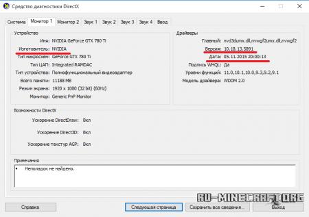Dxdiag во вкладке Монитор Nvidia