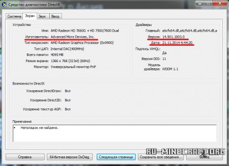 Dxdiag во вкладке Монитор AMD