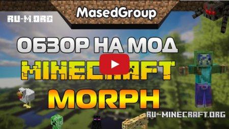 Видео: Обзор на мод Майнкрафт - Morph