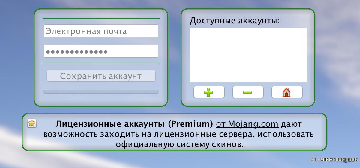 Как сделать свой аккаунт лицензионный