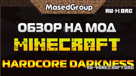 Видео: Обзор на мод Майнкрафт - Hardcore Darkness