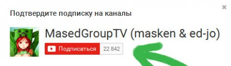 Подписка на канал MasedGroupTV