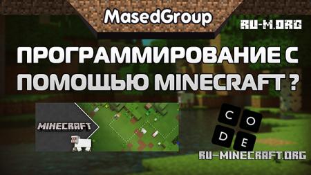 Видео: Программирование с помощью Minecraft?