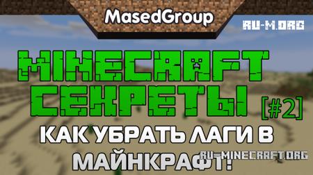 Видео: Как убрать лаги в Minecraft?