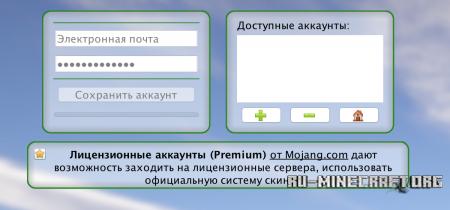 Добавление лицензионного аккаунта Minecraft