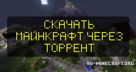 Скачать Майнкрафт через Торрент