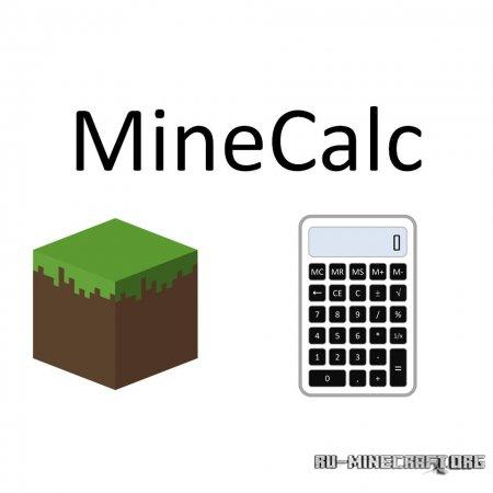 Скачать MineCalc для Minecraft 1.8.9