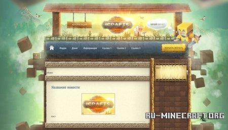 Шаблон Minecraft для DLE и HTML - iCrafts V2