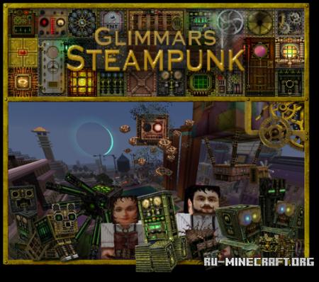 Текстур-пак Glimmars Steampunk скриншот 1
