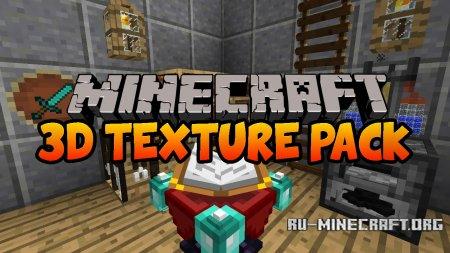 Скачать 3D Textures [64x64] для Minecraft PE 0.13.1