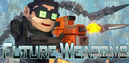 Скачать Future Weapons для Minecraft 1.7.10