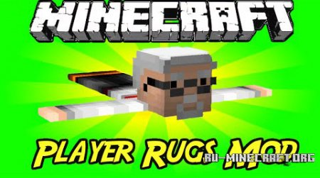 ������� Player Rugs ��� Minecraft 1.8.9