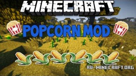 Скачать Popcorn для Minecraft 1.8